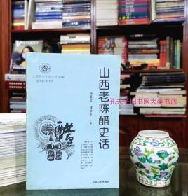 《山西历史文化丛书.山西老陈醋史话》