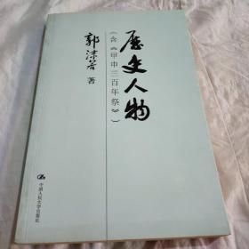 历史人物(含<甲申三百年祭>)