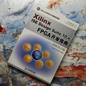 Xilinx ISE Design Suite10.x FPGA开发指南:逻辑设计篇