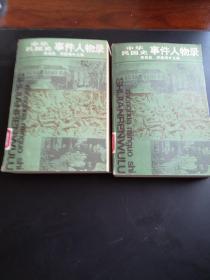 中华民国史事件人物录(二本合售馆藏书)