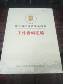 第七届中国音乐金钟奖工作资料汇编