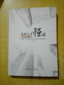走向人才强国的治理之路:中国人才发展治理及其体系构建研究