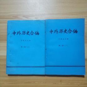 中外历史合编(第三册上下)