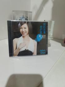 我的故事我的歌 詹 喆君2009独唱会(CD光盘1张)全新未拆封。请注意!!DVD CD 光盘类商品因其可复制,所以请谨慎购买,售后不退换。