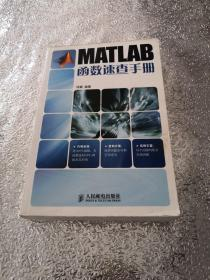MATLAB函数速查手册
