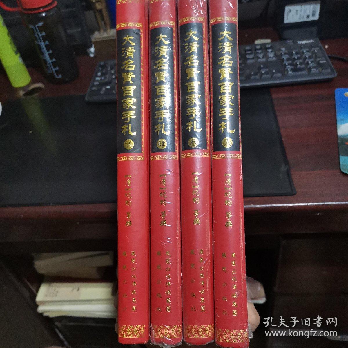 大清百家名贤手札(2.3.4.5)合售