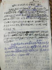 范征夫(原上海统战部副部长)文稿<回忆太湖报创办初期的一些情况>毛笔16开8页<出版在苏南敌后的太湖报>16开24页二份原稿