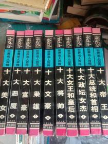 世界名人百传(全10册)包邮