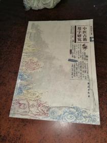 中医古籍用字研究
