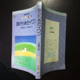 日文版图书