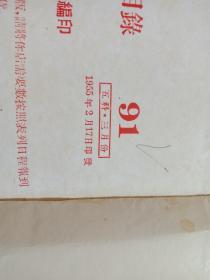 画片样本(代订货目录)1955年