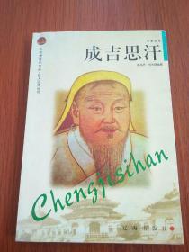 成吉思汗——布老虎传记文库·巨人百传丛书:军事家卷