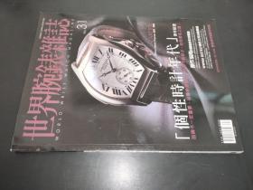 世界腕表杂志 No.31
