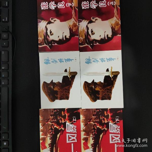 北京小学生连环画:张学良 成吉思汗等如图八本合售