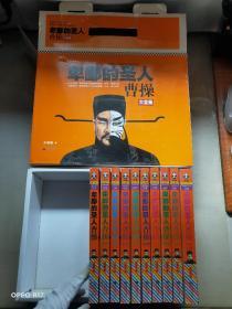 卑鄙的圣人曹操大全集珍藏版10册全