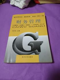 现代管理书库·教材系列:财务管理