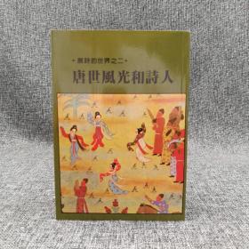 特惠· 台湾万卷楼版 栗斯《唐世风光和诗人》(厚册; 锁线胶订)