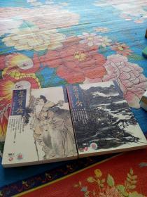 荣宝斋   (2002 .  3 和2002 . 11)   两册合售