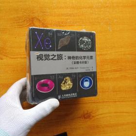 视觉之旅:神奇的化学元素(彩图卡片版) 【未拆封】