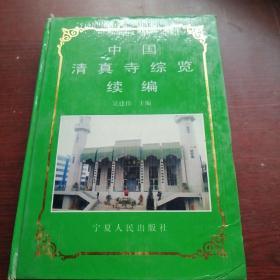中国清真寺综览续编