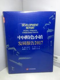 中国特色小镇发展报告(2017)【全新未开封】
