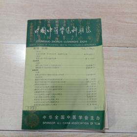 中国中医骨伤科杂志 1991年第1期