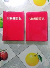 毛主席的四篇哲学论文(2本合售,毛像林题完好)