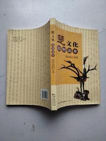 楚文化简明读本