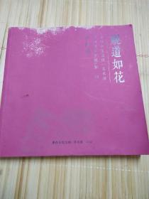 视道如花·齐白石纪念馆/美术馆书画创作年展(第三回)作品集