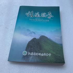 精微致远  百年校庆教育教学论文集(江苏省常州高级中学)1907-2007