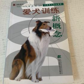 爱犬训练新概念