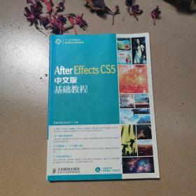 After Effects CS5中文版基础教程(无光盘)