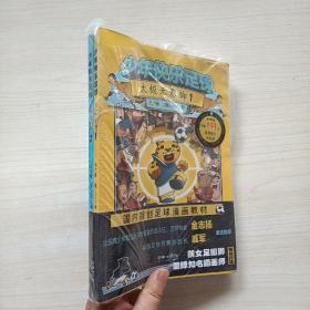 少年快乐足球:太极无影脚(全二册)半拆封