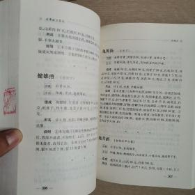 房事验方集成(全一册)〈2007年大连出版发行〉