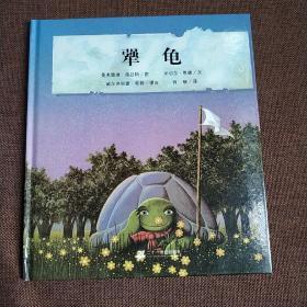 米切尔恩德经典绘本 犟龟