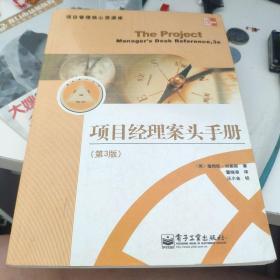 项目经理案头手册