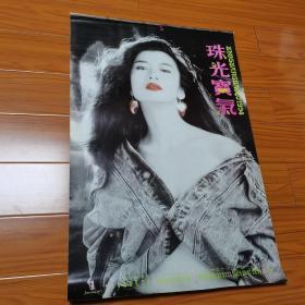 1994年挂历《珠光宝气》。中外影星模特。其中包括十位女港星。目前孔网孤本。