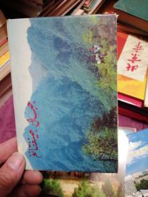 明信片10张(井冈山)外文版。