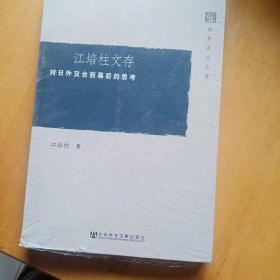 清华东方文库·江培柱文存:对日外交台前幕后的思考