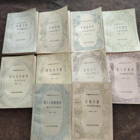 消遣精粹系列丛书 10册全(有的书本里有划线)