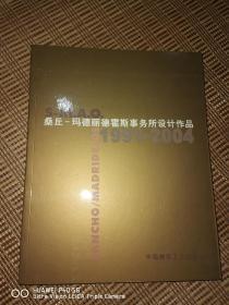 桑丘-玛德丽德霍斯事务所设计作品 :1991-2004.