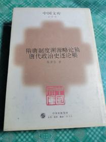 中国文库:隋唐制度渊源略论稿 唐代政治史述论稿 精装   现货