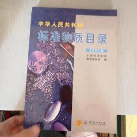 中华人民共和国标准物质目录.2003年