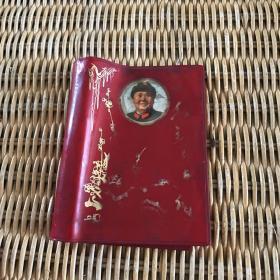 毛主席诗词塑料封皮一个