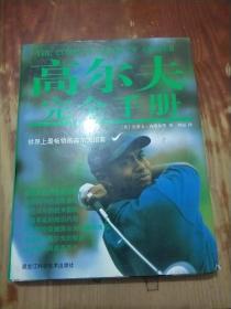 高尔夫完全手册(有光盘)