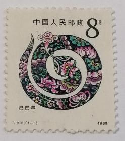 T133 己巳年生肖蛇邮票