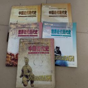 全日制人教版高中课本教材历史全套教科书全套5本