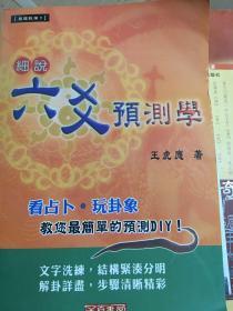 细说六爻预测学(32开繁体横排)王虎应