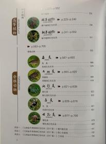 云南省生物物种红色名录 2017版