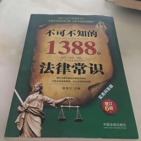 不可不知的1388个法律常识(实用问答版 增订6版)